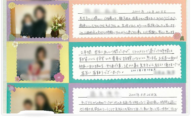 子育て支援 東京リトルメイト